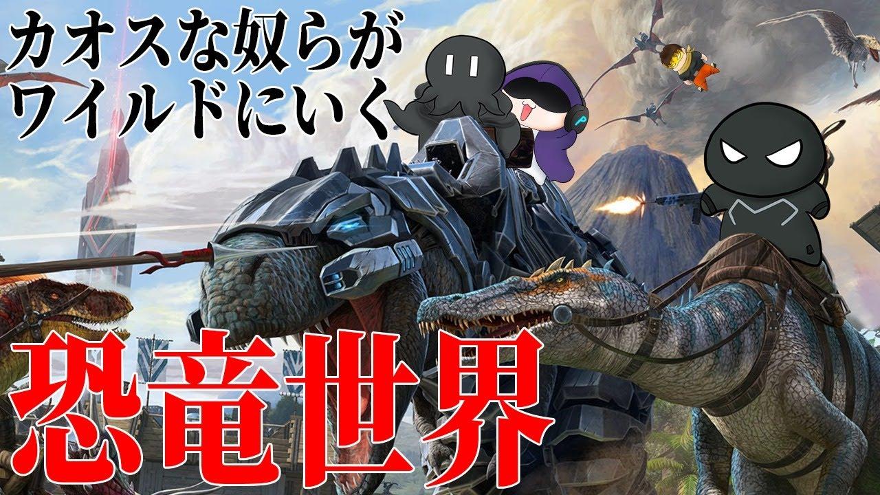 カオスな奴らがワイルドにいく恐竜世界#10