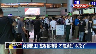 長榮空服突襲罷工 旅客擠爆機場飆罵地勤-民視新聞
