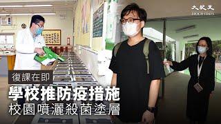 Publication Date: 2020-05-25 | Video Title: 復課在即學校推防疫措施 校園噴灑殺菌塗層