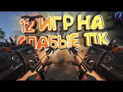 ТОП 12 игр