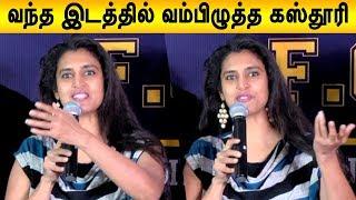 Actress Kasturi Speech… Thamizhan F.C