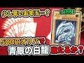 【遊戯王】500円オリパ1万円分購入で青眼のレリーフを当てられるか!?【開封動画】Yugioh Blue Eyes Ultimate Rare original pack