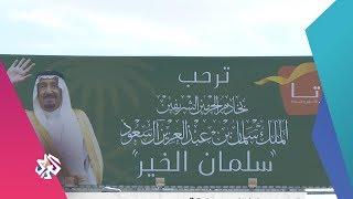 العربي اليوم│تونس .. جدل صور العاهل السعودي