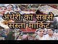Manish Market Andheri Cheapest clothes market for Girls mumbai | market vlog (mamta vlogz)