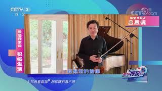 [希望搜索词]吕思清云端演奏 传递美好祝福  CCTV综艺
