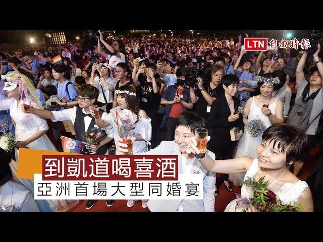 到凱道喝喜酒!亞洲首場大型同婚宴 超過千人吃流水席