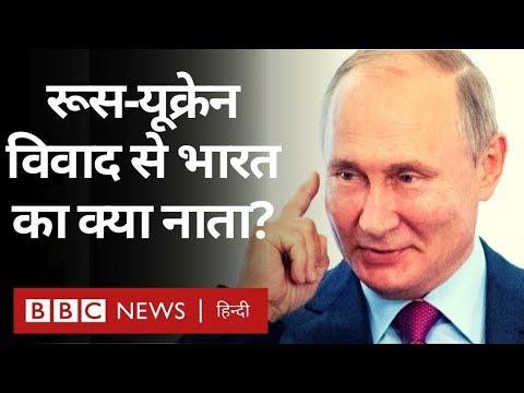 Russia और Ukraine तनाव से India का क्या संबंध है? (BBC Hindi)
