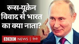 Baixar Russia और Ukraine तनाव से India का क्या संबंध है? (BBC Hindi)