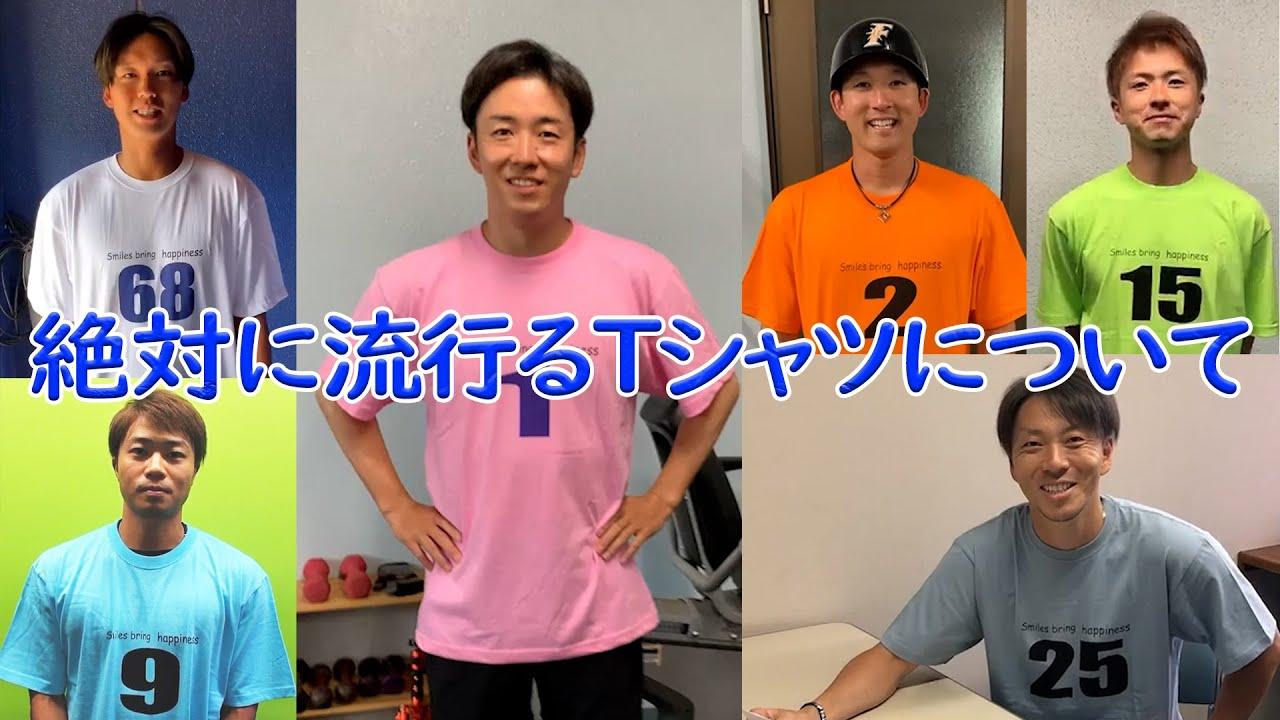 【カキのタネ#24】絶対に流行るTシャツ紹介します!!