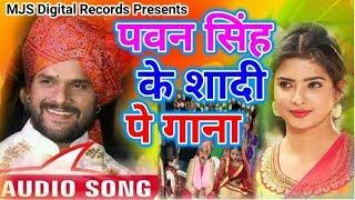 Khesari Lal Yadav नही पवन सिंह स्पेशल ये गीत Pawan जी के शादी मे बजेगा Guriya Singh Divya Raj