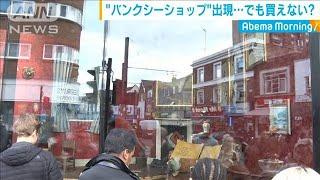 """""""商標権""""巡り・・・ バンクシーが「ショップ」開店(19/10/03)"""