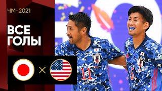 21 08 2021 Япония США Все голы матча ЧМ 2021