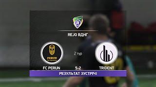 Обзор матча FC Perun 5 2 Trident Турнир по мини футболу в Киеве