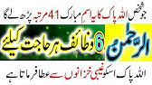Ya Qabiz Meanings in Urdu and Hindi Fazail Barakat and Wazifa - YouTube
