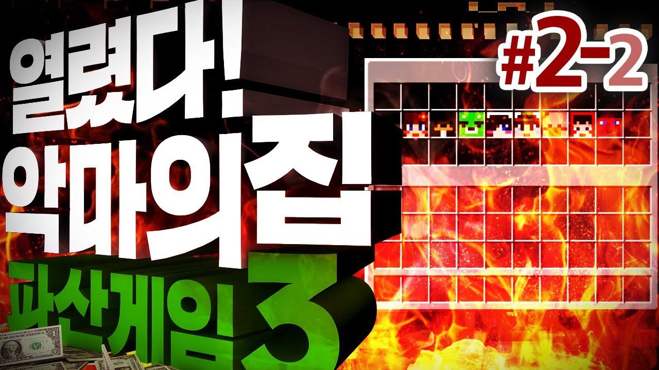 꿀꿀! 어디선가 들려오는 투명 돼지 소리! 마인크래프트 대규모 콘텐츠 '파산게임 시즌3' 2일차 2편 (화려한팀 제작) // Minecraft - 양띵(YD)