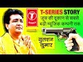 YouTube Turbo 65000000+ SUBSCRIBERS ▶ T-Series Success Story | Gulshan Kumar Biography | Indian Music Record Label