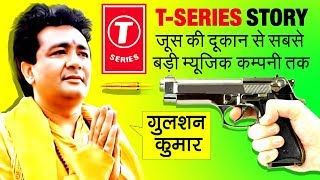65000000+ SUBSCRIBERS ▶ T-Series Success Story | Gulshan Kumar Biography | Indian Music Record Label