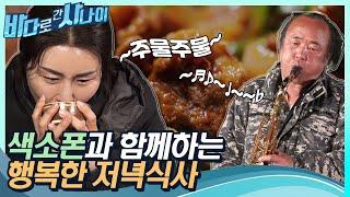 색소폰 소리와 함께하는 저녁시간♬ (feat. 오리주물…