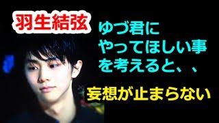 【羽生結弦】ゆづ君にやってほしい事を考えると妄想が止まらない#yuzuruhanyu 羽生結弦 検索動画 20
