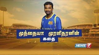 முத்தையா முரளிதரனின் கதை | The Story of Muttiah Muralitharan | Sri Lankan cricketer