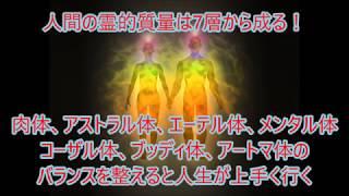 人間の霊的質量は7層からなる!肉体、アストラル体、エーテル体、メンタル体、コーザル体、ブッディ体、アートマ体のバランスが崩れると病気や怪我、災難に見舞われます!バランスを整えると全てが上手くいく! thumbnail