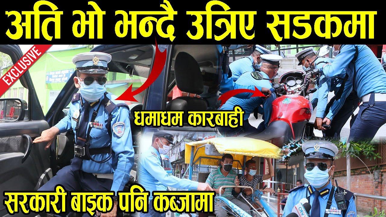 Exclusive: ट्राफिक प्रमुख नै एक्कासी उत्रिए सडकमा   यात्रुलाई सास्ती दिनेलाई धमाधम कारबाही Naresh