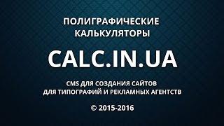 Полиграфические калькуляторы(Предложение для типографий и рекламных агентств. Сдаются в аренду полиграфические калькуляторы. Индивидуа..., 2016-05-12T10:11:18.000Z)