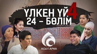 24 серия Үлкен үй 4 маусым (сезон) Асыл арна