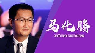 《中国面孔》 马化腾:互联网即时通讯的探索 | CCTV