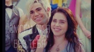 Карлос и Джейн