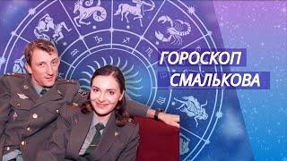 Гороскоп Смалькова | Лучшие моменты сериала Солдаты