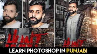 "How to design poster ""HUNT"" 🔫🔫🔫 in Photoshop CC 2019 in Punjabi (ਪੰਜਾਬੀ) 