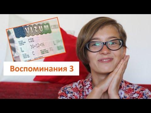 ВОСПОМИНАНИЯ - 3 - Отказ в визе в Чехию и апелляция