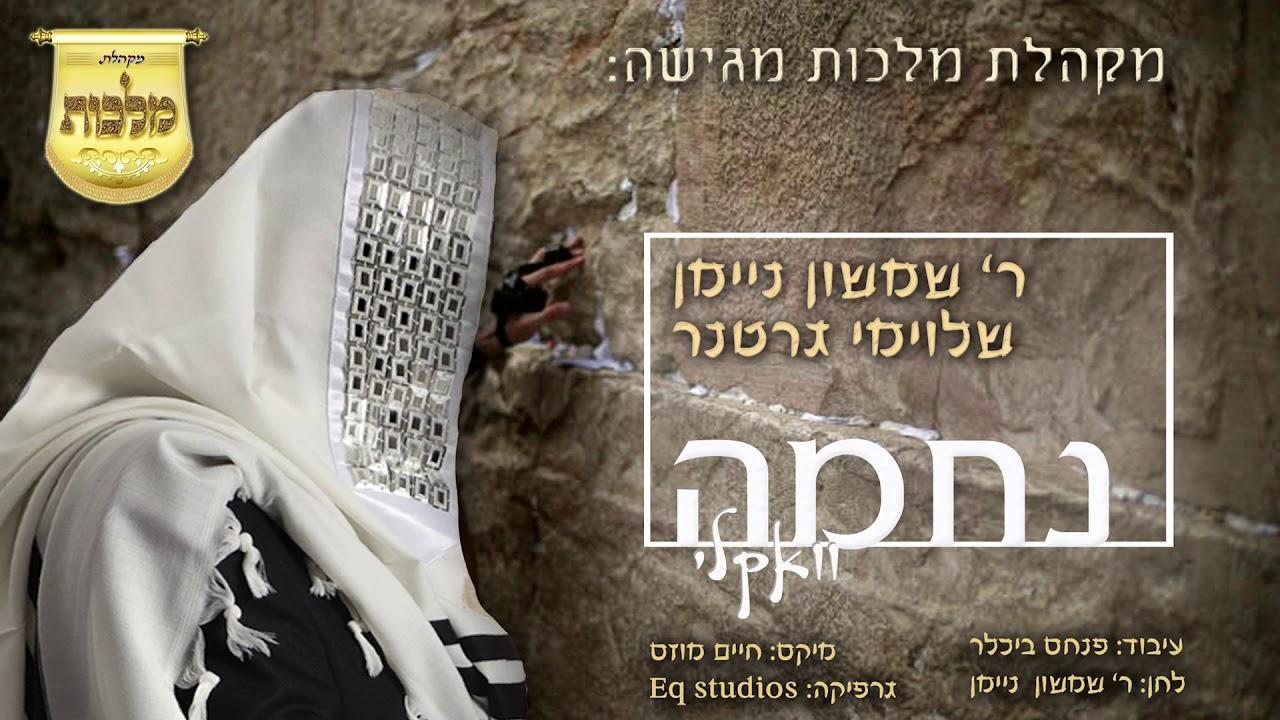 ר' שמשון ניימאן, שלוימי גרטנר, מקהלת מלכות - נחמה - ווקאלי | R' Shimshon Neiman - Vocal - Nechuma