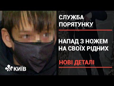 Нові подробиці трагедії у Київській області, де підліток порізав брата і тітку (Служба Порятунку)