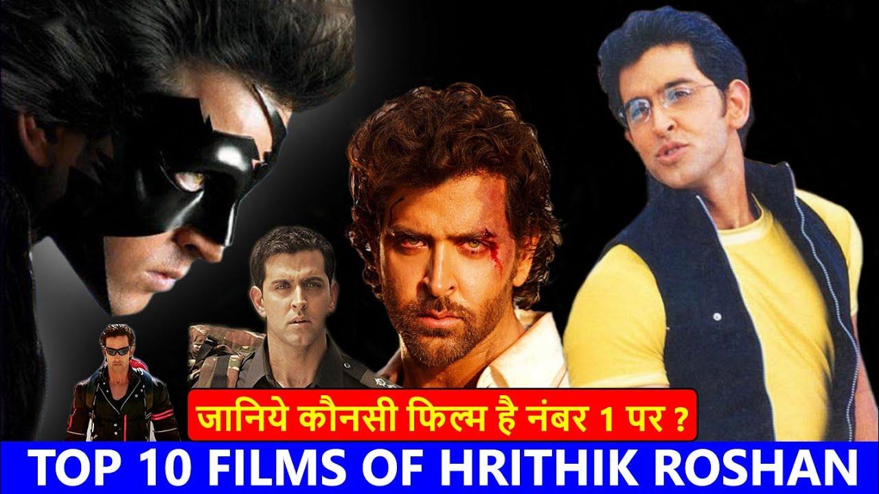 Download रितिक रोशन की 10 सबसे बेहतरीन फिल्मे, कौनसी फिल्म है नंबर 1 पर  | Top 10 Movies of Hrithik Roshan