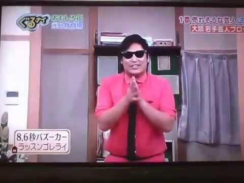 ぐるナイ【おもしろ荘】8.6秒バズーカー