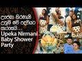 උපේඛා නිර්මාණි උතුම් මව් පදවිය ලබයි ! Upekha Nirmani Baby Shower Party