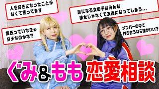 こんにちは     バンドじゃないもん!MAXX NAKAYOSHIです   今日の企画は〜❗️ 『ぐみ×もも 恋愛相談』です   質問を寄せてくださった皆さま、ありがとうございました!