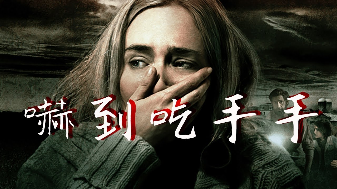 噤界嚇不死你?這些電影嚇得你嫑嫑的! - YouTube