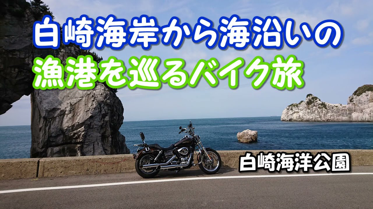 日本のエーゲ海 白崎海岸から海沿いを走り漁港を巡るバイク旅