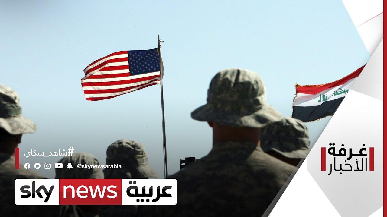العراق والوجود الأجنبي | #غرفة_الأخبار  - نشر قبل 4 ساعة