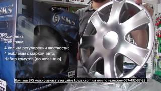 Обзор: колпаки на колеса SKS R14 223 kolpak.com.ua