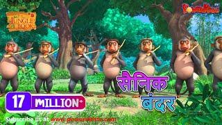 सैनिक बंदर । हिंदी कहानीया । जंगल बुक   पॉवरकिड्स टी.वी.
