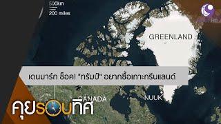 เดนมาร์ก ช็อค ทรัมป์ อยากซื้อเกาะกรีนแลนด์ (31ส.ค.62) คุยรอบทิศ | 9 MCOT HD