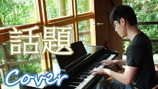 話題 (周蕙) 鋼琴 Jason Piano