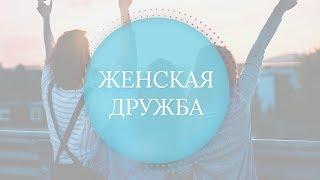 Женская дружба. Видео урок №35