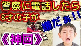 【GTA5神回】8才の子が泣きだして直接警察と話させた結果...ショタボ君ごめんね【総長ウララ】グラセフ実況