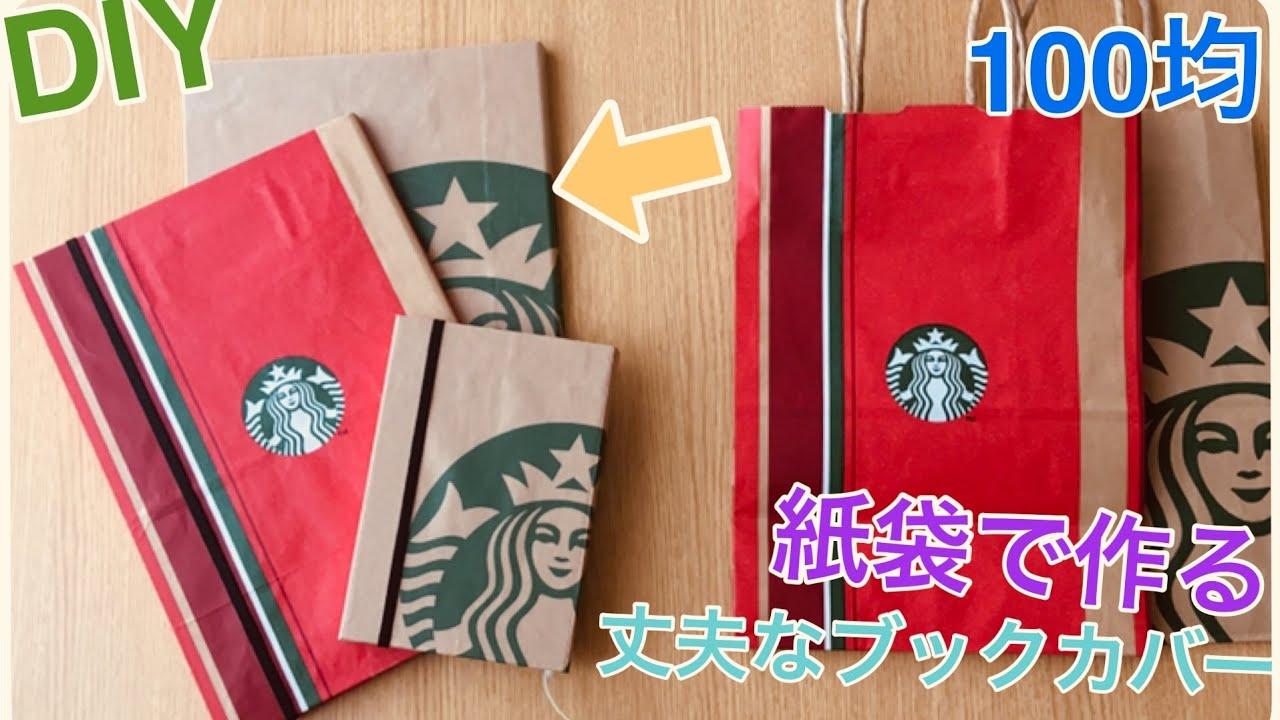 ブック カバー と ノート カバー の 作り方