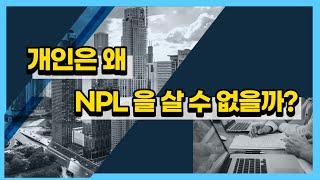 개인에게 NPL 투자가 제한되는 이유/ 정말 개인은 N…